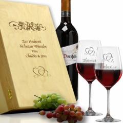 Rotwein Geschenkset *Hochzeit*